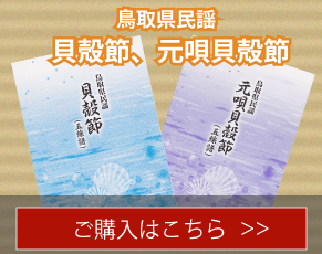 鳥取県民謡「貝殻節」、「元唄貝殻節」の譜面購入はこちら