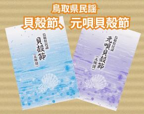 鳥取県民謡「貝殻節」、「元唄貝殻節」 譜面